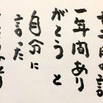 ひとりさんの12月の詩